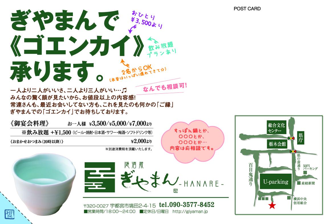 1411忘年会ハガキfix-02